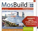 Новый выпуск журнала MosBuild Magazine - Мегавыставка в Мегаполисе
