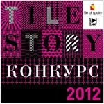 Конкурс для дизайнеров и архитекторов Tile Story 2012