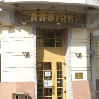 """Джиель в ТВЗ """"Альтаир"""""""