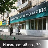 Керамистика на Нахимовском