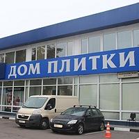 Артисан на Нахимовском