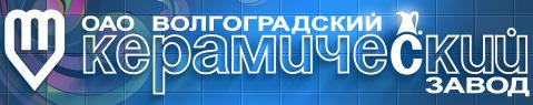 Волгоградский керамический завод