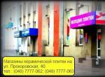 Керамацентр - магазины керамической плитки в Одессе
