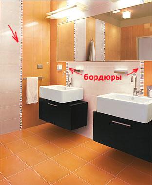 Пример использования бордюра в ванной комнате. Плитка Cinca