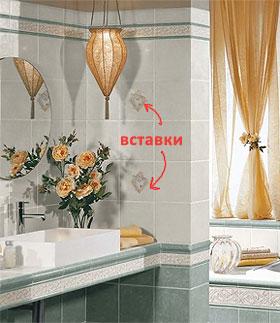 Плитка Gardenia Orchidea. Ванная комната со вставками